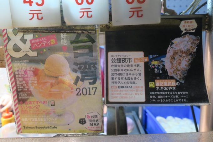 台湾・台北「公館夜市」雄記葱抓餅の屋台の様子。