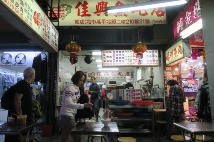 台湾・台北「公館夜市」にある佳興魚丸店。