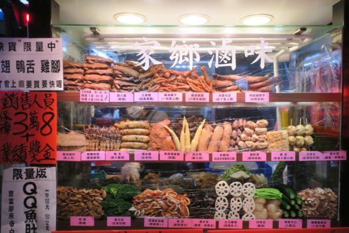 台湾・台北「公館夜市」で売られている屋台の滷味(ルーウェイ)。