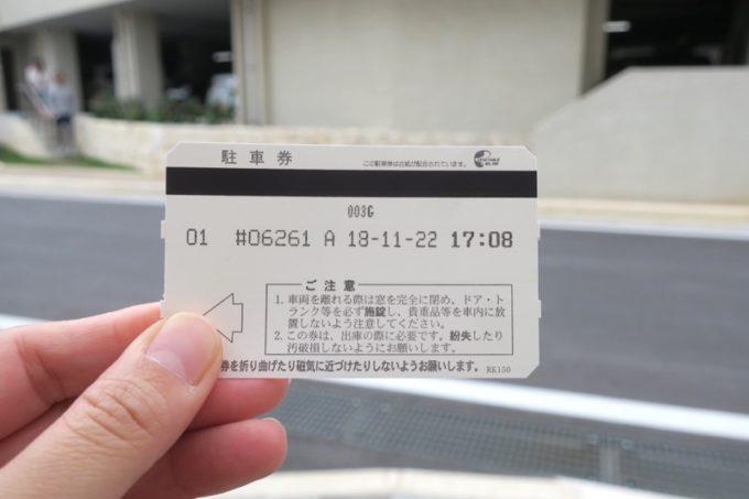 「ハイアットリージェンシー瀬良垣アイランド沖縄」の駐車場券。