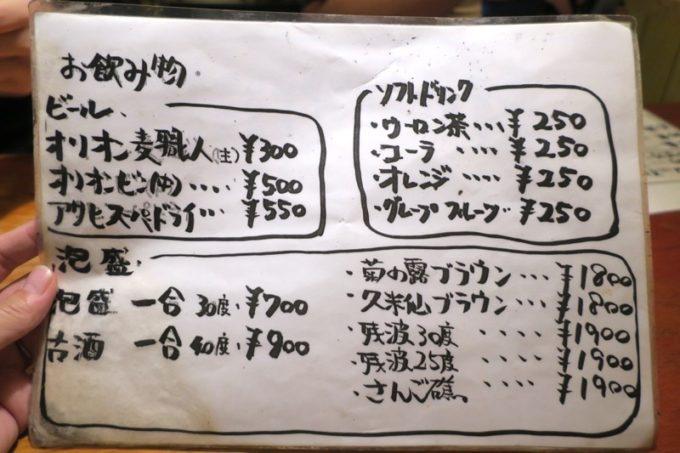 沖縄市「居酒屋 串源」のドリンクメニュー。