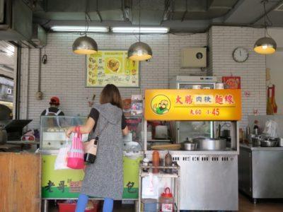 台北のMRT南京復興駅近くにある「老哥水煎包(Laoge Shuijianbao)」の外観。