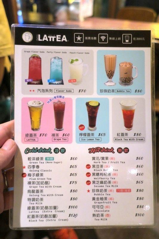 台北・士林夜市の中にあるカフェ「LATTEA」のメニュー(ドリンク)。