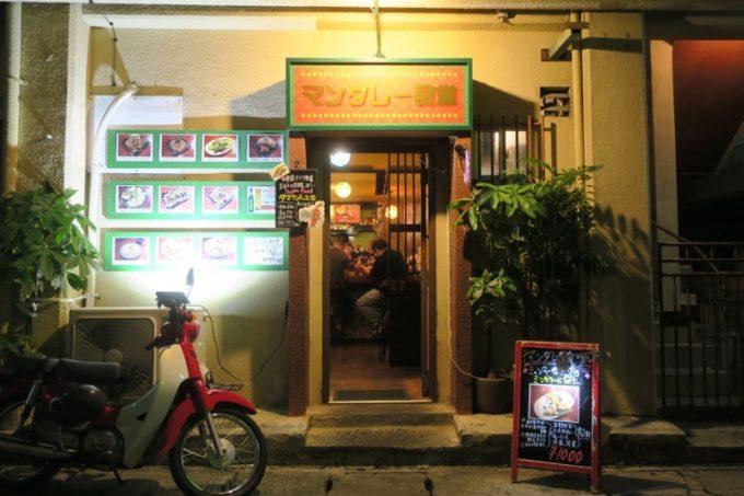 那覇・栄町にある「マンダレー食堂」の外観。