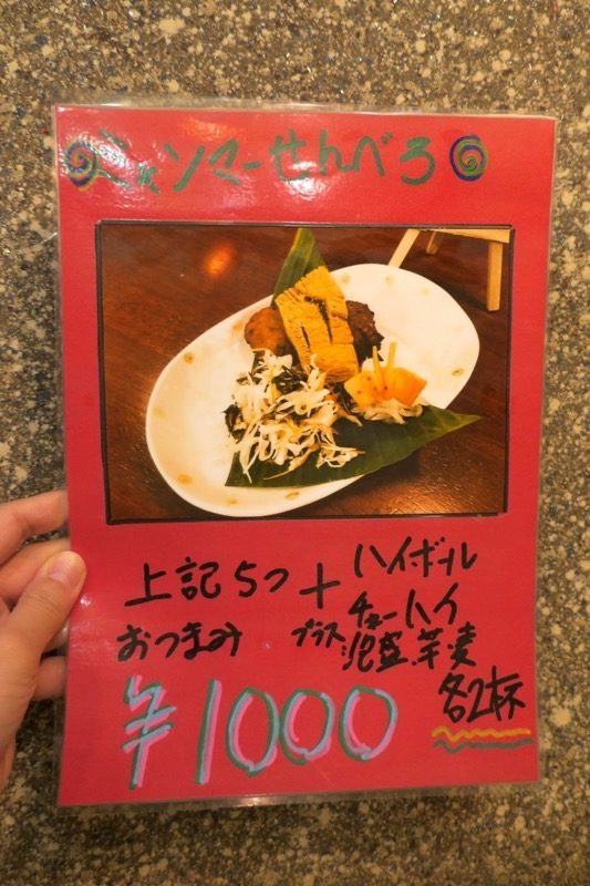 那覇・栄町「マンダレー食堂」ではせんべろもやっているようだった。