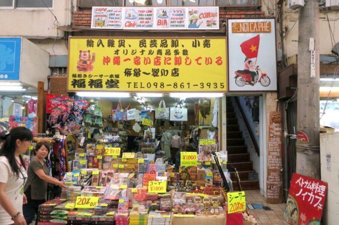 那覇・松尾にあるベトナム料理「ノイカフェ」の外観