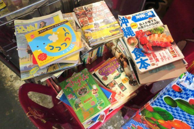 那覇・松尾のベトナム料理「ノイカフェ」にある沖縄観光の雑誌など。