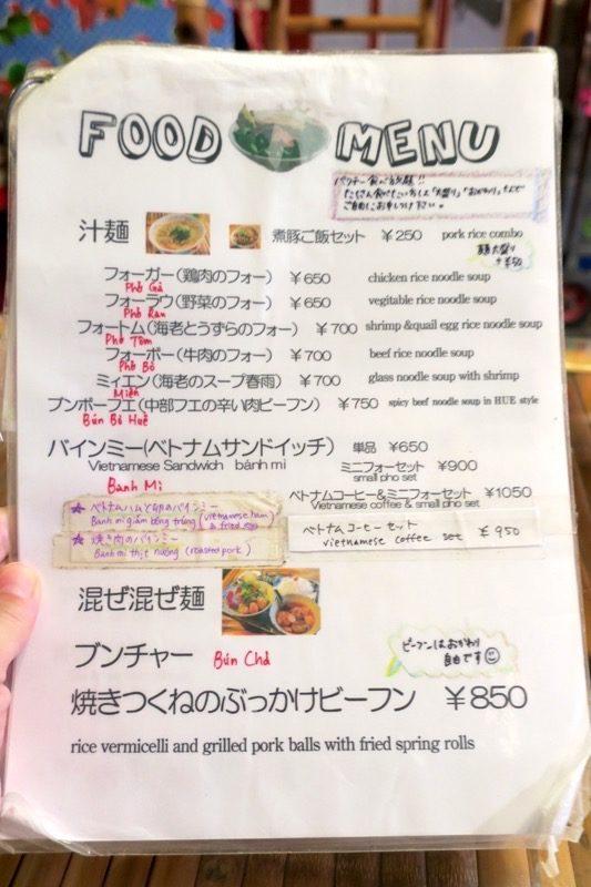 那覇・松尾のベトナム料理「ノイカフェ」のメニュー表(その1)