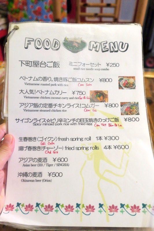 那覇・松尾のベトナム料理「ノイカフェ」のメニュー表(その2)