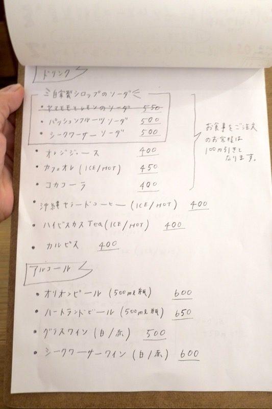 那覇・西町「ピパーチキッチン」ドリンクメニュー(2018年10月時点)