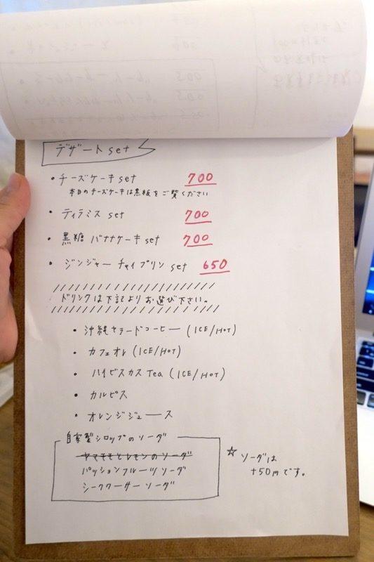 那覇・西町「ピパーチキッチン」デザートメニュー(2018年10月時点)
