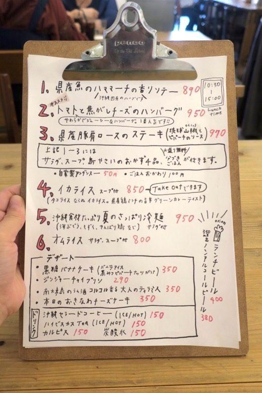 那覇・西町のカフェ「ピパーチキッチン」のランチメニュー(2018年10月時点)