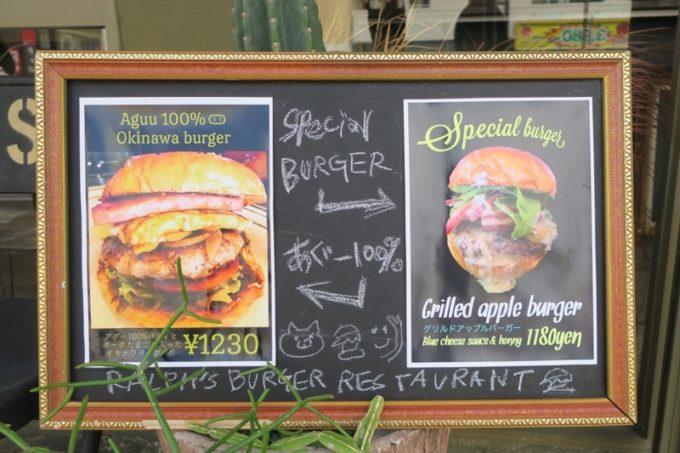 沖縄市・園田「RALPH'S BURGER RESTAURANT(ラルフズバーガーレストラン)」の店先にあったスペシャルバーガーとあぐー100%バーガーの看板。
