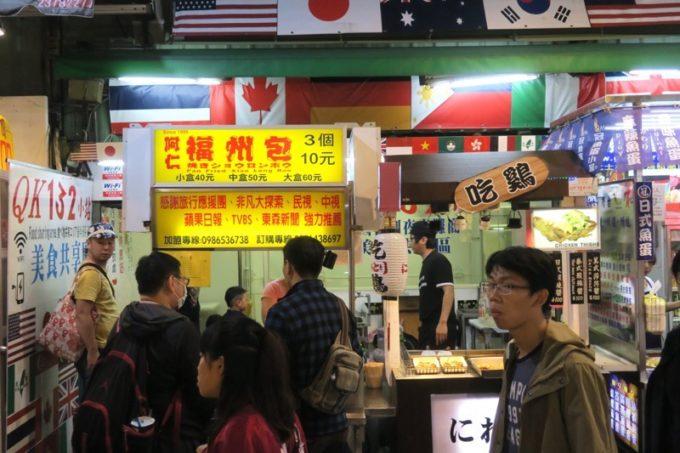 台湾・台北「士林夜市」福州包の焼き小籠包。