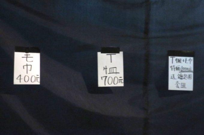 SEX MACHINEGUNS 20th Anniversary LIVE in Taiwanで販売していたグッズの価格。