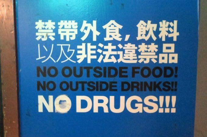 THE WALL公館のハコは飲食禁止っぽい?