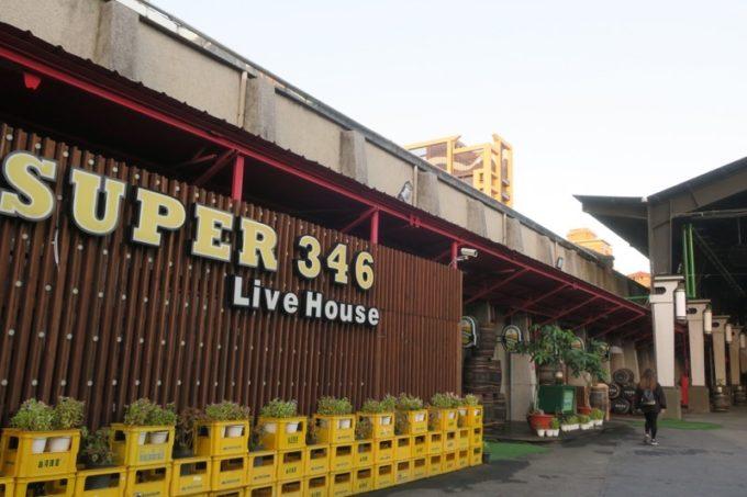 台湾ビール工場併設のビヤホール「Super 346 Live House」の外観。