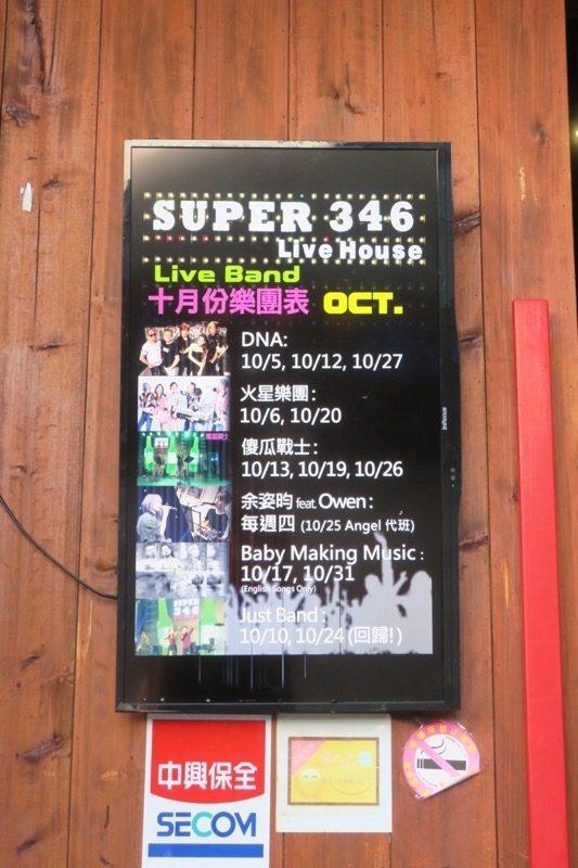 台湾ビール工場併設「Super 346 Live House」ではライブステージが楽しめる。