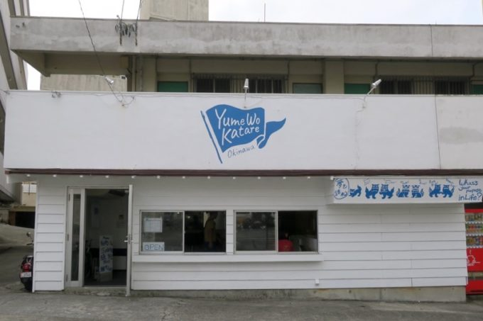 宜野湾「ユメヲカタレ オキナワ(Yume Wo Katare Okinawa)」の外観。