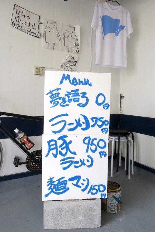 宜野湾「ユメヲカタレ オキナワ(Yume Wo Katare Okinawa)」のメニュー。