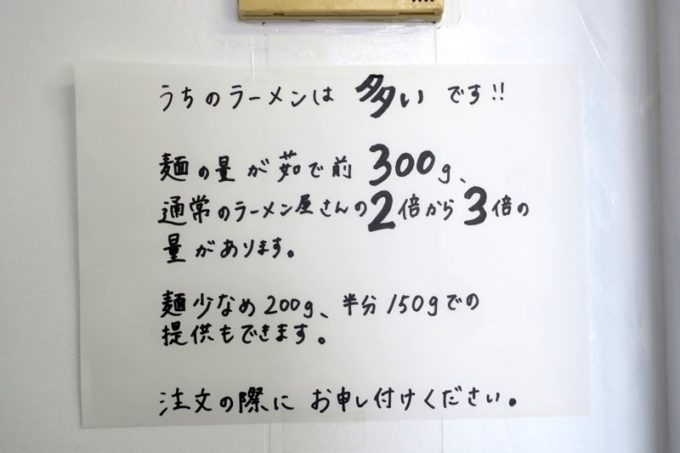 宜野湾「ユメヲカタレ オキナワ(Yume Wo Katare Okinawa)」の麺は通常300g(茹で前)らしい。