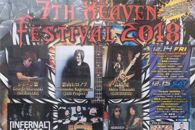 7th Heaven Koza18周年祭イベント「7th Heaven Festival 2018」のポスター(切り取り)