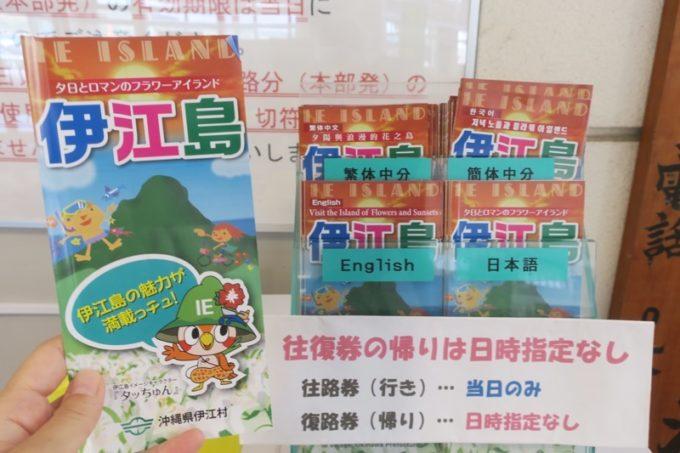 本部港のフェリー乗り場にあった券売機上には、4ヶ国語の伊江島パンフレットがあった。