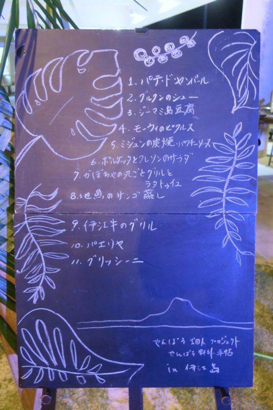 伊江島「ビーチグランピングBBQ」のこの日のメニュー表。