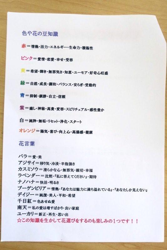 伊江島・ハーバリウム体験は色や花言葉でドライフラワーを選ぶのもアリ。