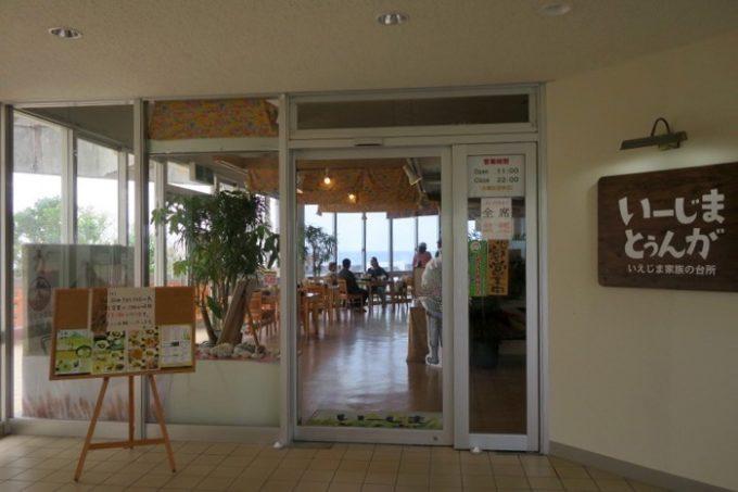 本部港フェリーターミナル2階にある「いーじまとぅんが」の入り口。