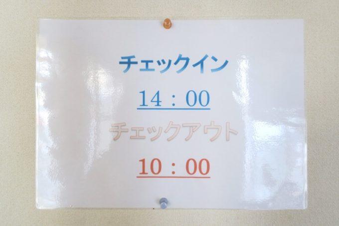 伊江島「民宿かりゆし」のチェックインは14時、チェックアウトは10時。