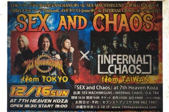 2018年12月16日に行われた、7th Heaven Koza18周年祭追加イベント「SEX AND CHAOS」に参戦してきた。