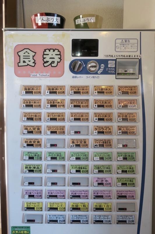 伊江島のフェリーターミナル2階にある「海人食堂」は券売機で食券を購入する仕組み。