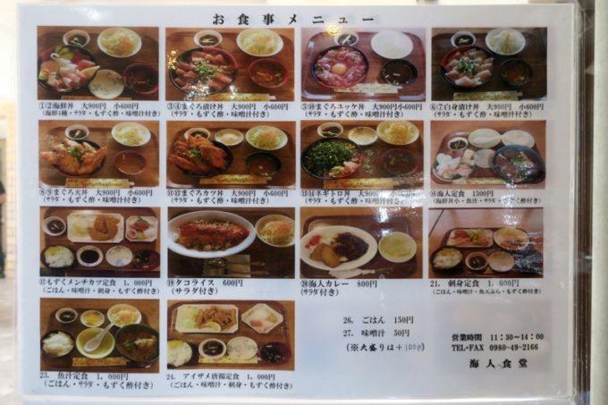 伊江島フェリーターミナル2階「海人食堂」の写真付きメニュー表。