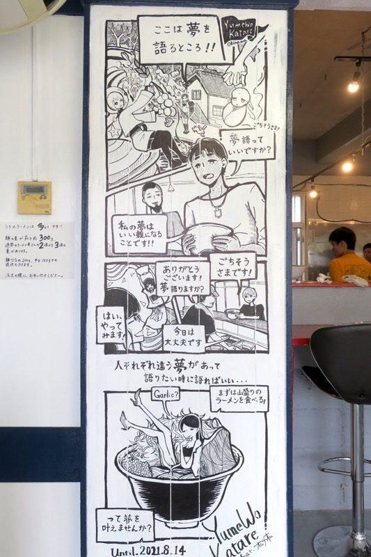 宜野湾「ユメヲカタレ オキナワ(Yume Wo Katare Okinawa)」の壁に書かれた漫画。