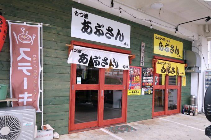 読谷「もつ焼き あぶさん」の外観(2019年11月)