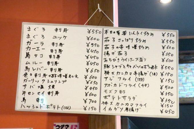 読谷「もつ焼 あぶさん」の日替わりメニュー。