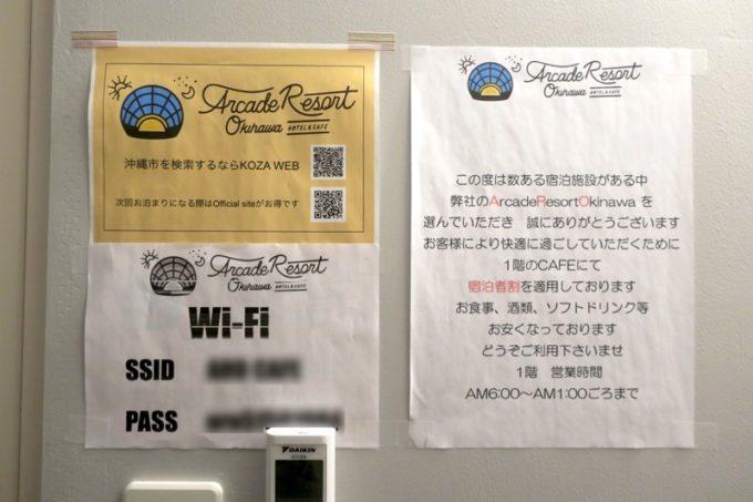 沖縄市「アーケードリゾートオキナワ ホテル&カフェ」はフリーWi-fiが設置されている。