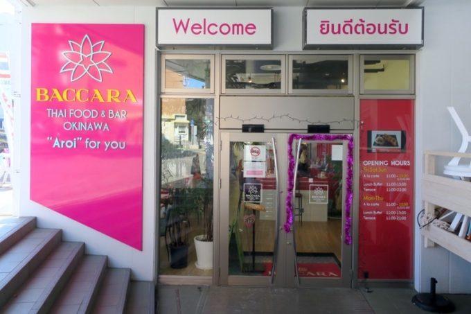 沖縄市・ミュージックタウン1階「タイフードクラブ バカラ(Thai Food Club Baccara)」の入り口。