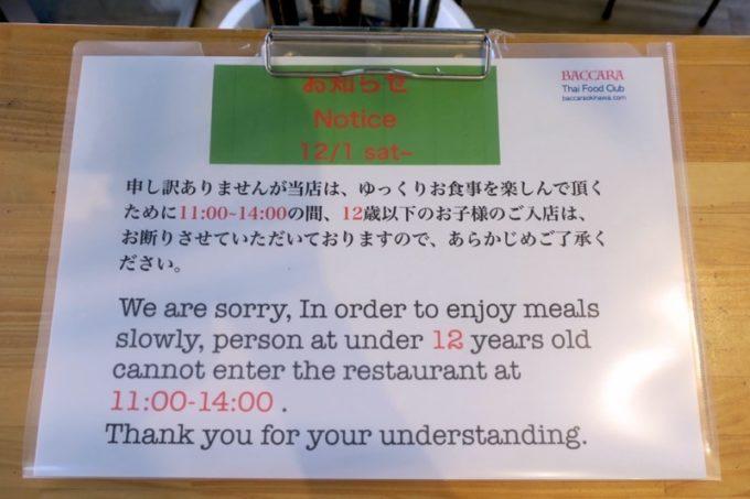 沖縄市「タイフードクラブ バカラ(Thai Food Club Baccara)」では11〜14時まで12才以下は入店できない。