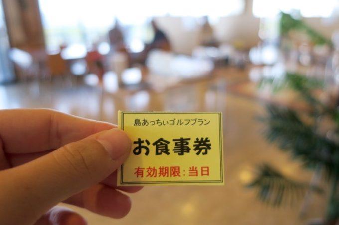 伊江島カントリークラブにあるレストラン「バーディーハウス」で受け取った食事券。