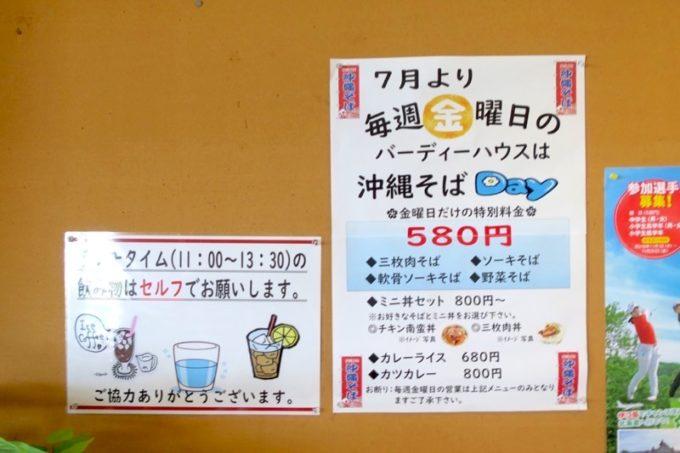 伊江島カントリークラブにあるレストラン「バーディーハウス」に張り出されたメニュー表など。