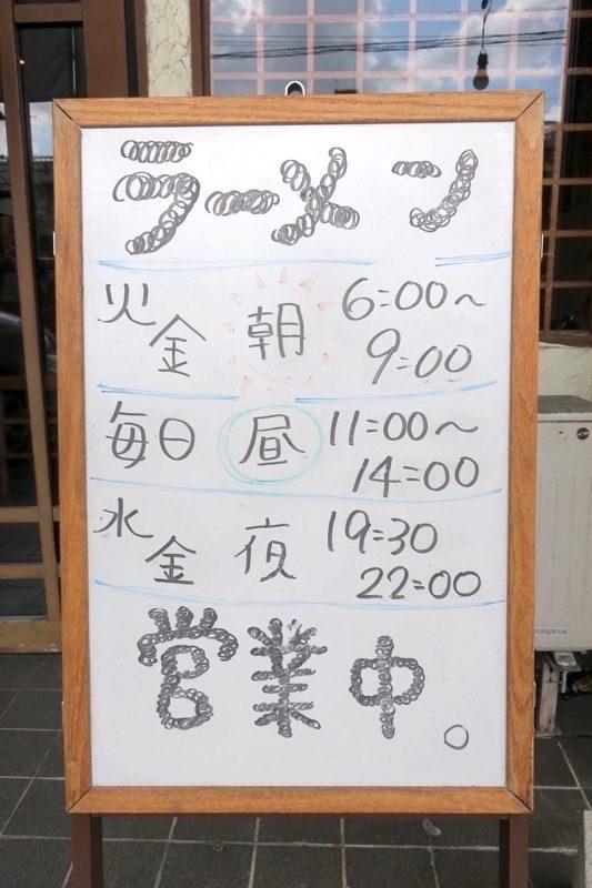 那覇・曙「麺処 みな家」の営業時間(2018年11月時点)