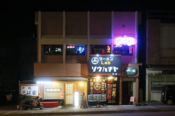 沖縄市園田にある「ラーメンLab ソウハチヤ」の外観。