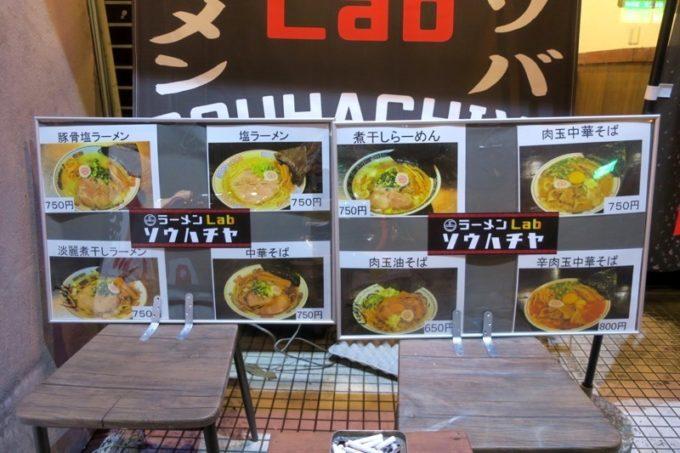 沖縄市園田にある「ラーメンLab ソウハチヤ」の店外に並ぶ写真つきメニュー。