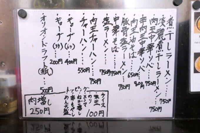 沖縄市「ラーメンLab ソウハチヤ」店内席にあったメニュー表。