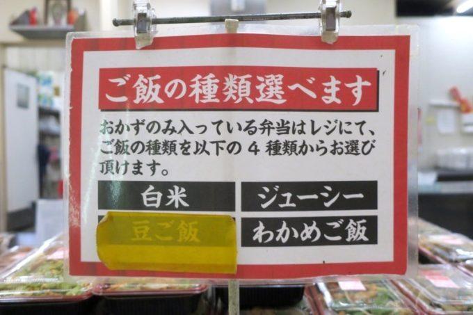 那覇「上間てんぷら店 小禄金城店」ワンコイン/500円のお弁当は白米・ジューシー・わかめご飯からご飯が選べる。