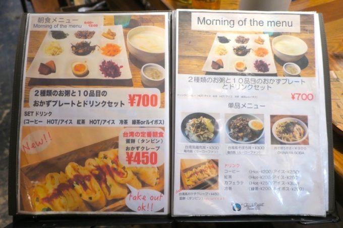 沖縄市「アーケードリゾートオキナワ ホテル&カフェ」の朝食メニュー(6〜12時)