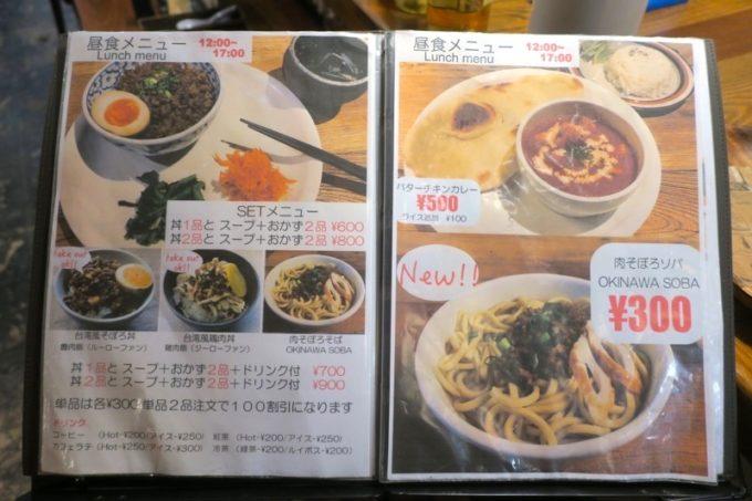 沖縄市「アーケードリゾートオキナワ ホテル&カフェ」の昼食メニュー(12〜17時)