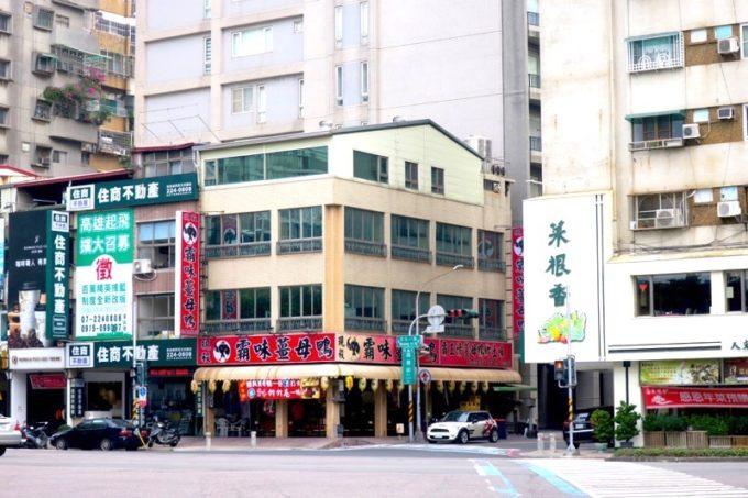 台湾・高雄「現殺霸味薑母鴨」はホテル近くにあって目立っていた。